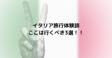 イタリア旅行体験談【巡った場所】ここは行くべき3選!