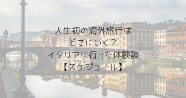 人生初の海外旅行はどこに行く?イタリアに行った体験談【スケジュール】