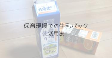 保育現場での牛乳パック活用法【靴下入れ・おもちゃ・ハンドメイド等々盛りだくさん!】