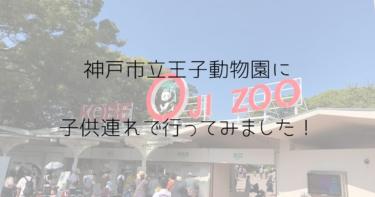 小さな子供連れで神戸市立王子動物園に行ってきました!