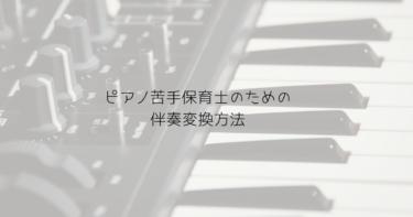 保育士伴奏問題【ピアノ苦手保育士のための伴奏変換方法】