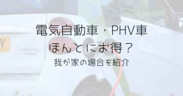 電気自動車・PHV(プラグインハイブリッド)車ってほんとにお得?我が家の家計の場合!