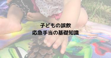 子どもの誤飲対処法をまとめる【化学物質、医薬品、動植物の毒などの中毒事故】