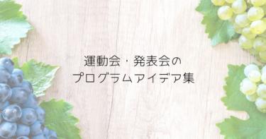 手作りプログラムアイデア集【保育園や幼稚園】