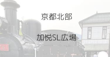 加悦SL広場アクセスや見どころ!鉄道好きにはたまらない!