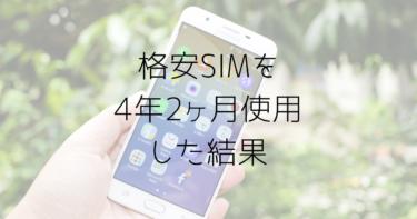格安sim安い!DMMモバイルを4年2ヶ月利用した結果