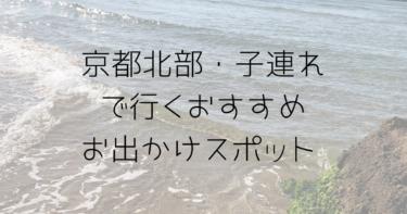 京都北部の観光!子供と行くおすすめお出かけスポット4選!