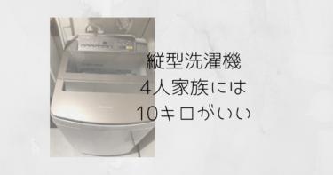 洗濯機縦型を買うなら10キロがおすすめ【4人家族の場合】