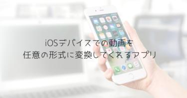 iPhone・iPadでの動画をmp4に変換するアプリを紹介