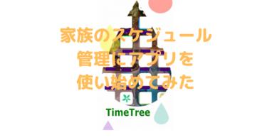 TimeTreeアプリのカレンダーは家族やグループで分けられて便利!
