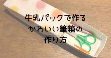 牛乳パックで作るかわいい筆箱【作り方】
