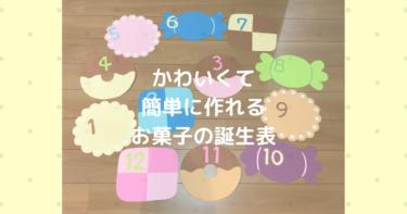 おかしの誕生表【簡単かわいい】