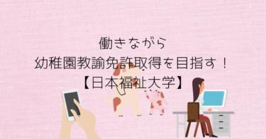 働きながら幼稚園教諭の資格が取りたい!日本福祉大学に資料請求してみた