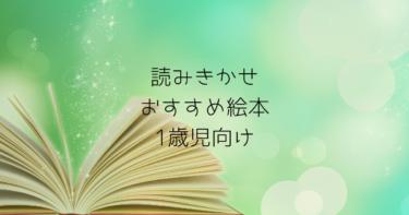 1歳児におすすめの読みきかせ絵本10選!【保育士おすすめ】
