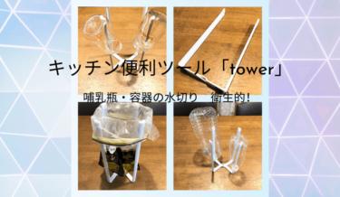 立てるキッチン便利グッズ(哺乳瓶、ペットボトル立て・簡易ゴミ箱・その他)【tower】