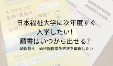 日本福祉大学入学合格発表【4月入学したい時】願書提出や合格発表、テキストはいつ届く?