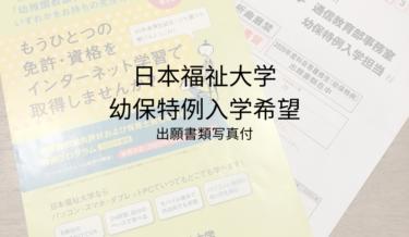 日本福祉大学の通信で幼保特例で幼稚園教諭を目指す!入学出願書類の記入例