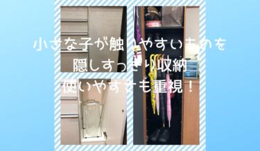 玄関の傘収納アイデア(100均)&キッチンのゴミ箱収納アイデア!
