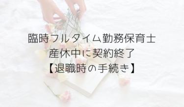 契約社員産休中の退職手続き【保険・税金・退職金】