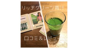 リッチグリーン青汁の口コミ&レビュー【おすすめする飲み方】