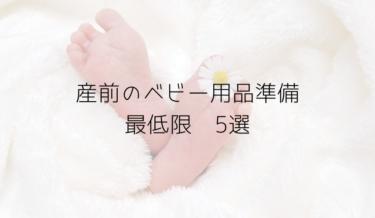 産前ベビー用品準備。買わない!最低限これだけ5選