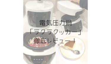 ティファールのラクラクッカー口コミ【電気圧力鍋4人家族リアルレビュー】