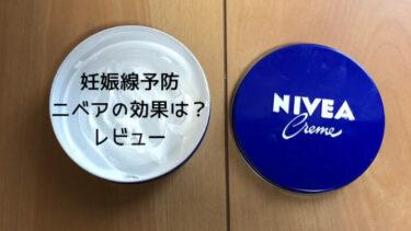 妊娠線予防にニベア青缶は効果なし?妊娠線はできたのか?口コミ・レビュー