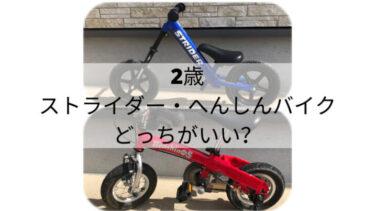 ストライダーかへんしんバイクどちらがいい?2歳の誕生日【どちらも買い徹底比較】