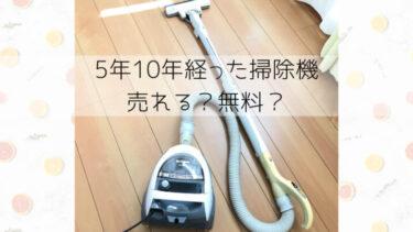 5年10年経った使える掃除機の処分!売れる?