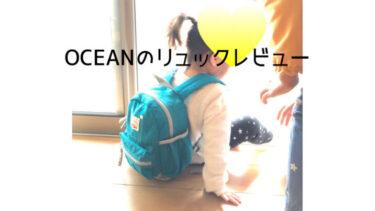 OCEANリュックはキッズベビーにおすすめ!口コミレビュー【Sサイズ使用1・2歳の誕生日にも!】