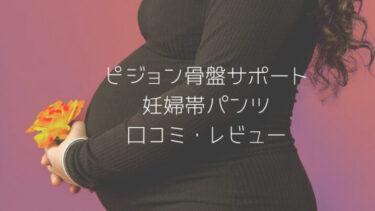 ピジョン腹帯の口コミレビュー!寝るときも蒸れにくい・産前産後長い間使えて最高!