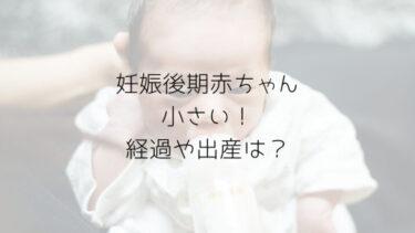 妊娠後期に赤ちゃん小さい!経過や出産は?2500g超えたの?