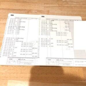 セゾン投信引落通帳