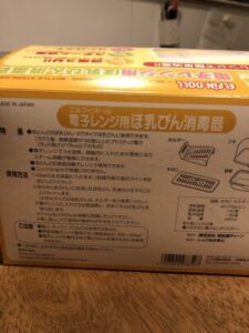 電子レンジ用哺乳瓶消毒器