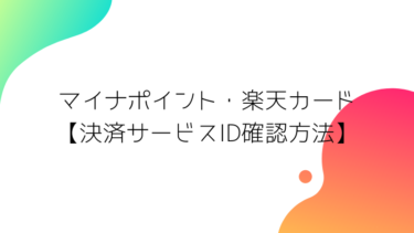 マイナポイント(楽天カード)申込の決済サービスIDの確認方法!【画像】楽天e-NABIのどこを探してもない!?