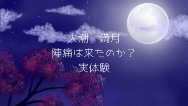 大潮・満月と陣痛の関係は?【実体験】