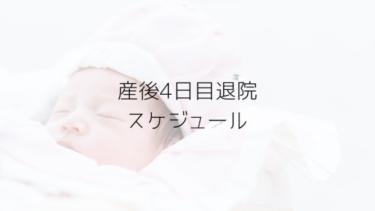 産後4日目母乳出ないまま退院【入院中スケジュール・準備物】