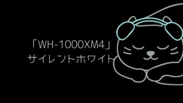 「WH-1000XM4」限定色サイレントホワイト!ソニーヘッドホンがさらに快適に!