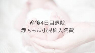産後4日目退院・赤ちゃんは産後NICU入院【入院費】