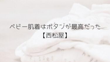 新生児の肌着準備はスナップボタンがおすすめ!紐は面倒【西松屋】