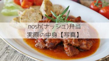低糖質な食事の宅配「nosh」弁当の中身