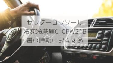 C-CFW21Bサンコーのコンプレッサー式冷蔵庫の魅力!購入前にチェック