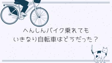 へんしんバイク乗れてもいきなり自転車はどうだったか?