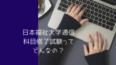 日本福祉大学通信の幼保特例の試験ってどんなの?【幼稚園教諭】