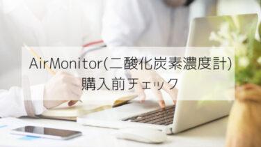 AirMonitorエアモニター購入前にチェック!紹介(卓上タイプの二酸化炭素濃度計)