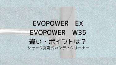 EVOPOWEREX!EVOPOWERW35との違いは?シャークの充電式ハンディクリーナー