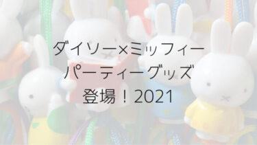ダイソーとミッフィーコラボのパーティーグッズ登場!大人気2021
