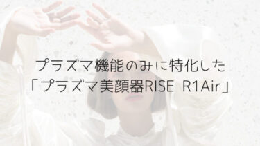 RISER1Airコスビューティープラズマ美顔器購入前チェック!プラズマ機能に特化!