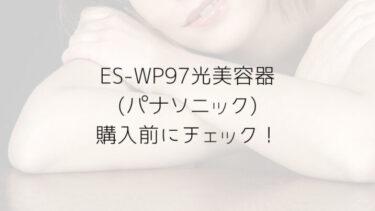 ES-WP97光美容器パナソニックビューティー購入前にチェック!特徴をまとめる