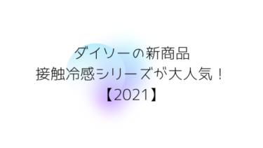 ダイソーの新商品接触冷感シリーズが大人気!2021!